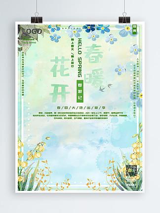 小清新微立体剪纸春暖花开春游旅游宣传海报
