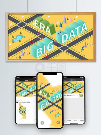 小清新黄色大数据时代2.5D插画