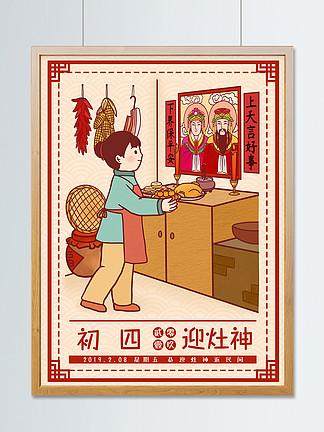 中国风春节习俗传统正月初四迎灶神插画