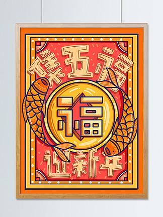 集五福迎新年之錦鯉銅錢福字