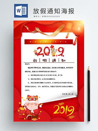 2019简约喜庆<i>放</i><i>假</i><i>通</i><i>知</i>