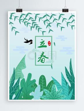 简约清新原创手绘立春节日海报