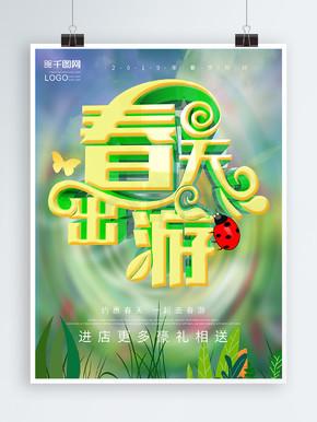 春游旅?#26032;?#28216;大气原创c4d绿色春天海报