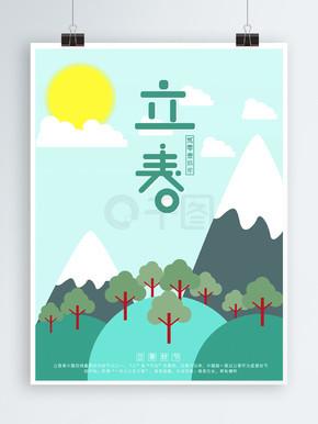 简约原创手绘清新绿色系立春节日海报