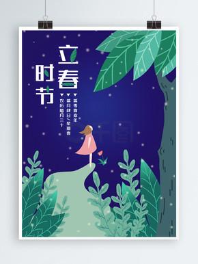 简约原创手绘清新夜晚立春节日海报