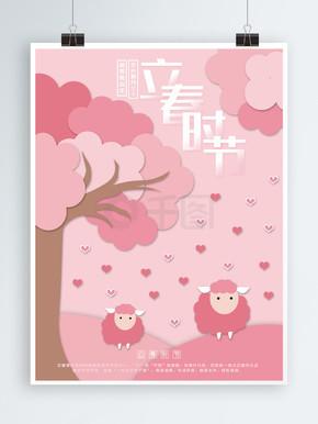 原创手绘简约极简剪纸风粉色系樱花立春海报