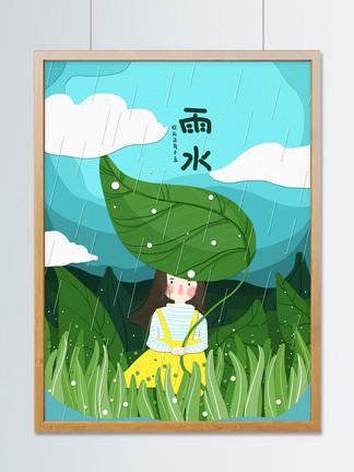 节气雨水剪纸风女孩叶子绿色清新插画