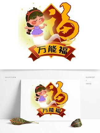 2019新春集福五福合集之万能福神灯少女
