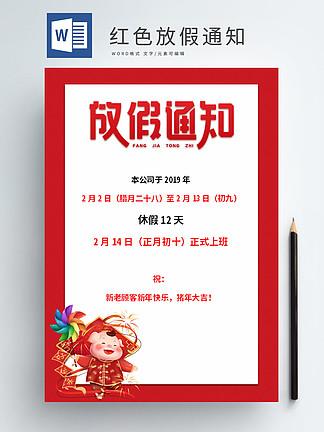 红色<i>word</i><i>放</i><i>假</i><i>通</i><i>知</i>