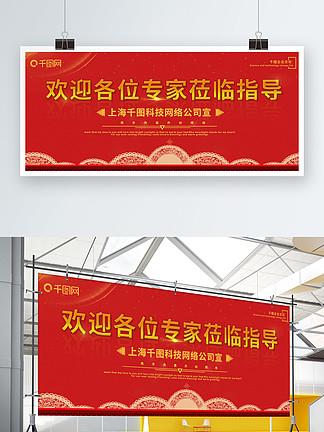 红色简约大气欢迎领导莅临指导企业展板