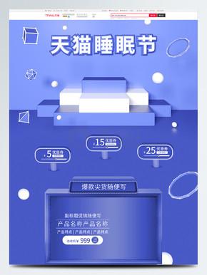 C4D暗蓝色立体天猫睡眠节日用家居首页