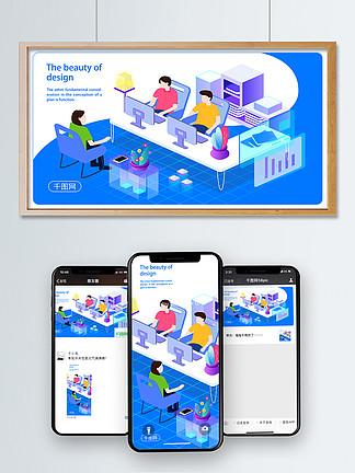 企业招聘科技金融商务办公2.5D插画