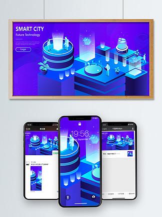 未來數據城市科技透氣感2.5d矢量插畫