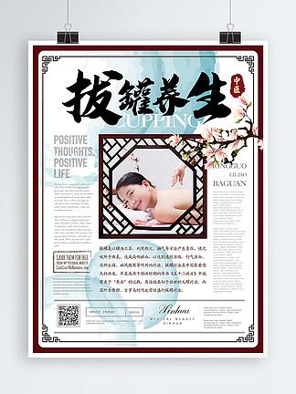 中国古典画梅花荷花PSD素材