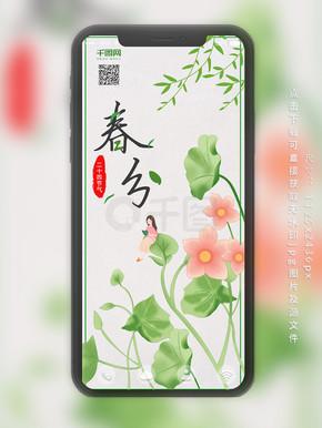绿色小清新手绘可爱女孩节气春分手机海报
