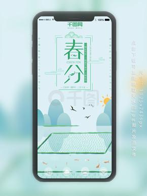 春分节气社交媒体用图清新海报农田