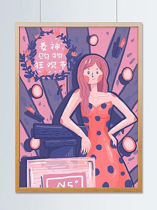 天猫38女王节电商购物节口红香水镜子插画