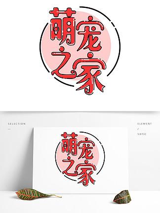 红色萌宠之家艺术字素材