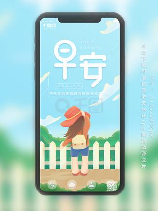 早安小清新原创插画女孩儿蓝色天空手机用图