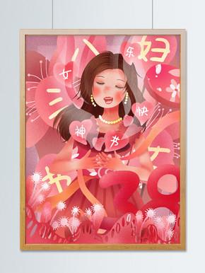 三八妇女节粉红女郎唯美清新创意插画