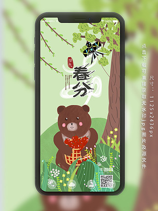 小清新原创二十四节气春分手机微信配图