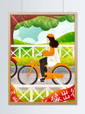 文明绿色低碳出行骑自行车女孩插画
