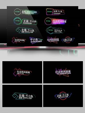 10款彩色炫光字幕条AE模板