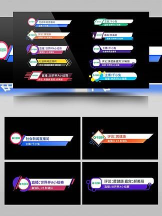 10款彩色扁平字幕条AE模板