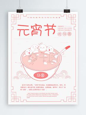 原创手绘简约元宵节主题节日海报