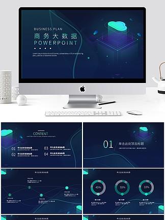 科技信息蓝色商务大数据企业<i>简</i><i>介</i><i>PPT</i>模板