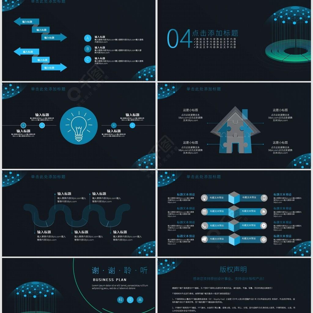 科技風大氣藍色商務大數據總結PPT模板