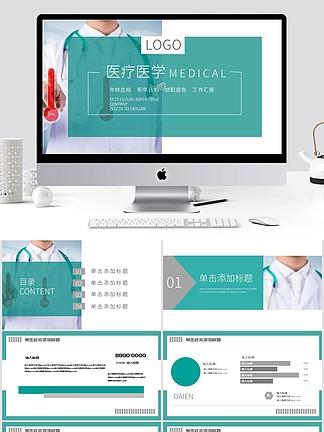 大气医疗医药医学工作汇报总结PPT模板