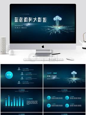 2019蓝色科技风互联网大数据PPT模板