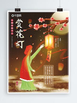 原创手绘浪漫唯美元宵节赏花灯猜灯谜海报