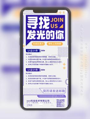 波普风简约招聘人才宣传海报