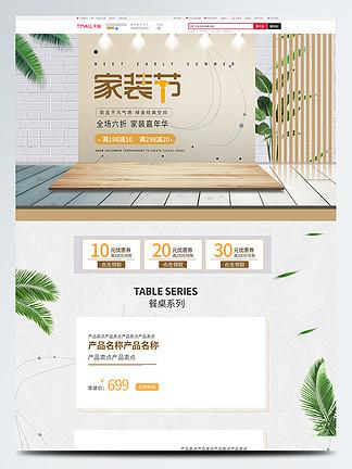 黄色微立体电商促销家装节淘宝首页模板