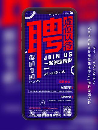 简约几何大气公司招聘宣传海报