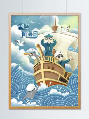 原创手绘插画国际航海日
