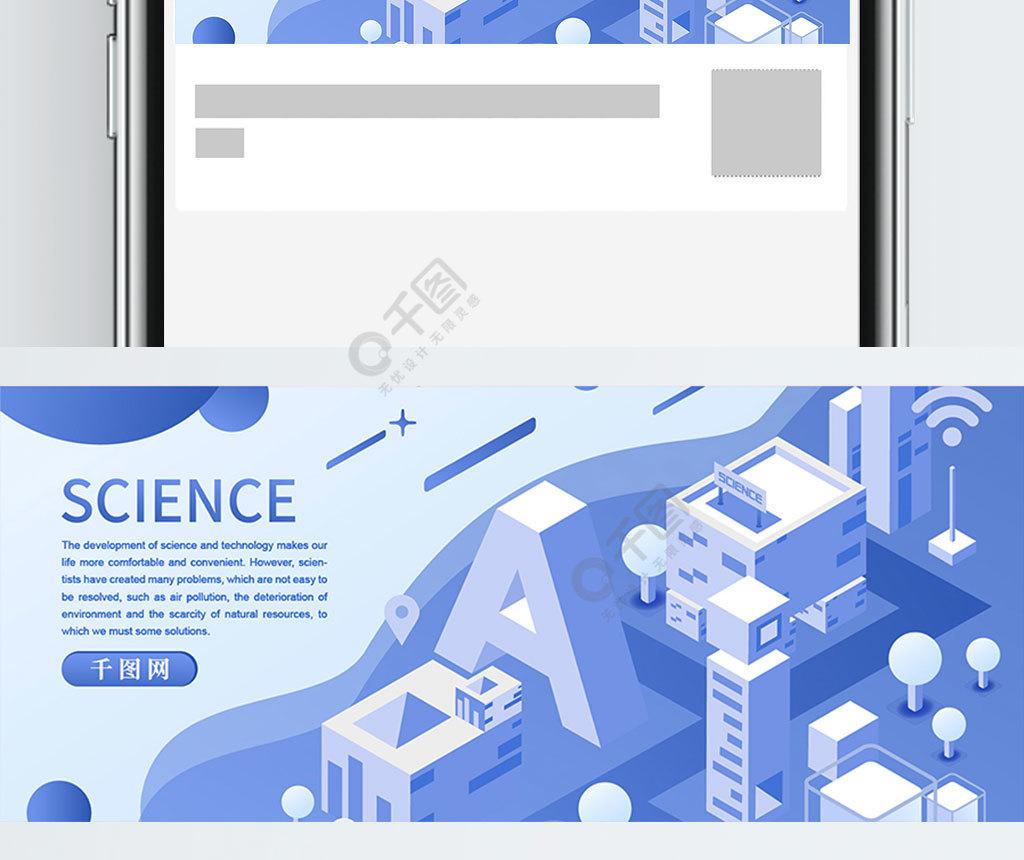 2.5D蓝色渐变AI智能公众号封面图
