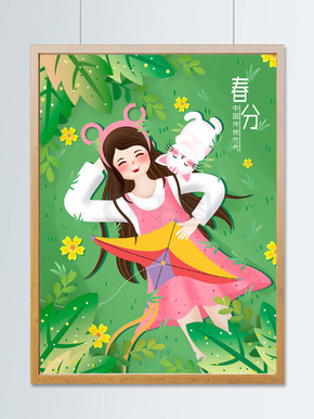原创绿色小清新二十四节气之春分插画