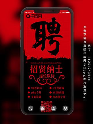 招聘红色中国风毛笔字喜庆简约手机配图