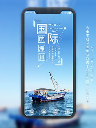 国际航海日手机海报配图