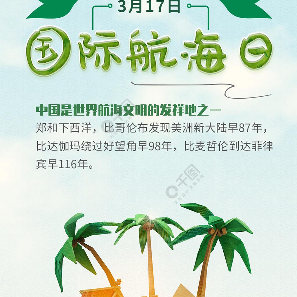 国际航海日C4D海岛手机海报