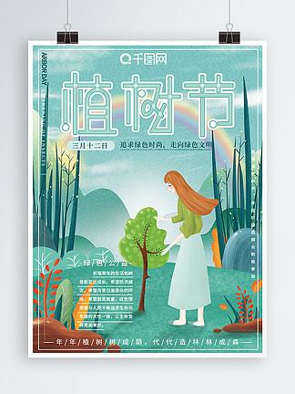 原创插画手绘风清新自?#24674;?#29289;节绿色公益海报