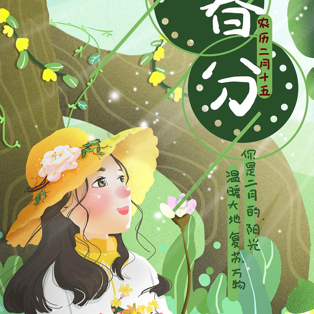 春分节气女生清新插画海报
