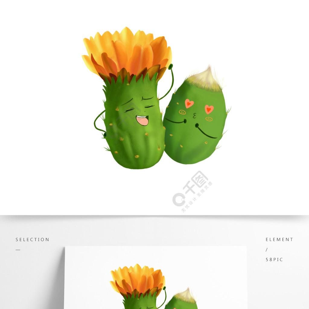 卡通可爱仙人掌花
