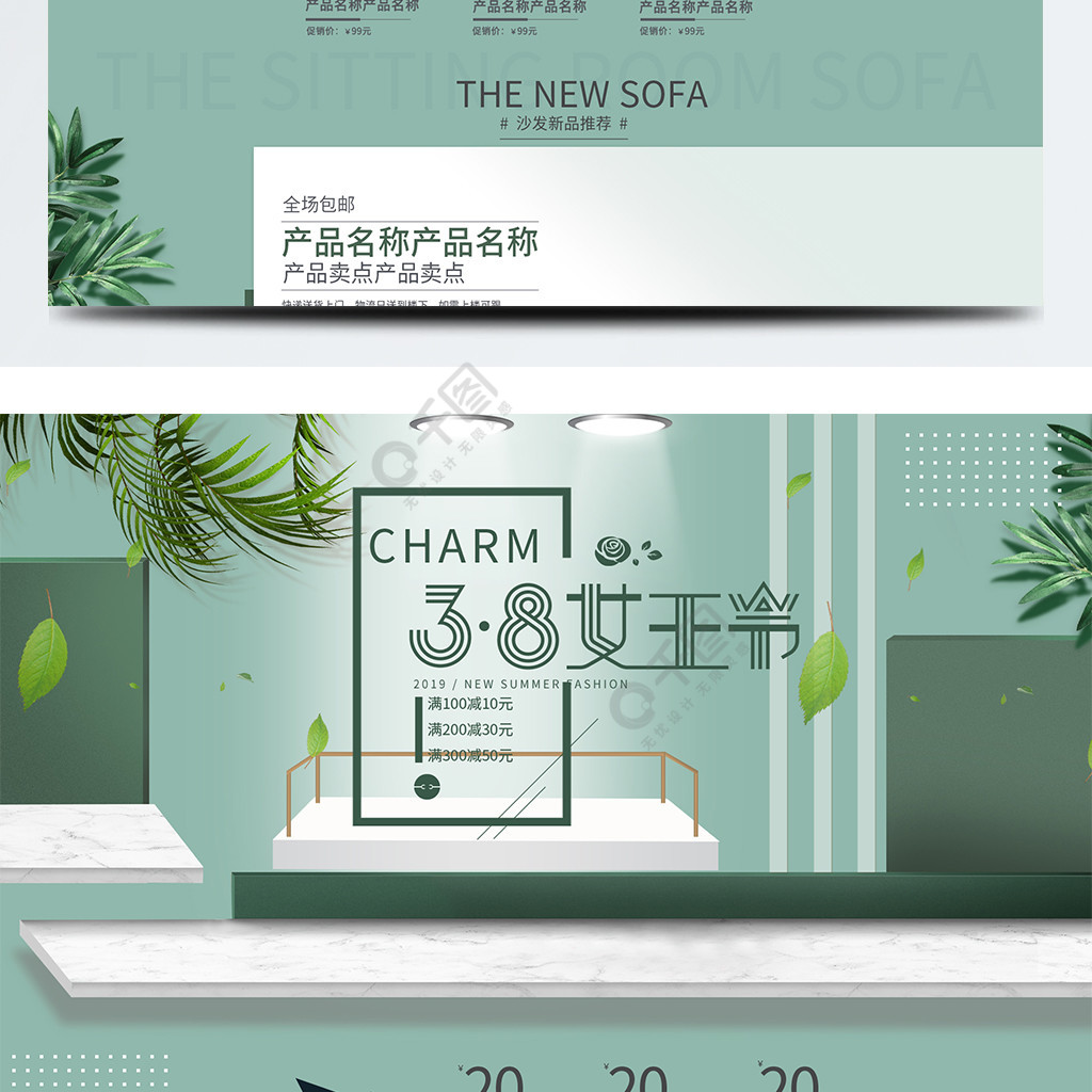 绿色微立体电商促销38女王节家具首页模板