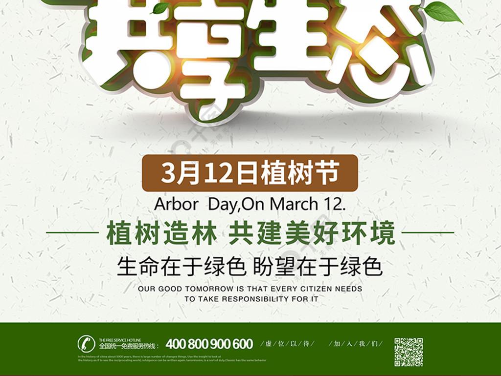 312植树节全民植树保护环境宣传公益海报