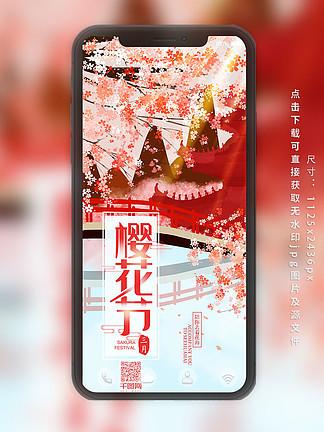 樱花节浪漫唯美手机用图配图