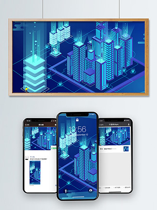2.5D透氣感未來城市科技網絡矢量插畫